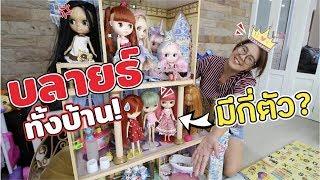 ตุ๊กตาบลายธ์ ทั้งบ้านแม่ปูเป้ มีกี่ตัว?   แม่ปูเป้ เฌอแตม Tam Story