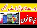 Mobile Tax For Overseas Pakistanis | How Many Mobile Allow | PTA Mobile Registration at Airport