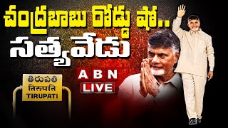 TDP Chandrababu Road Show LIVE | Tirupati By Election Campaign in Satyavedu | ABN LIVE