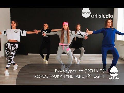 Видео: OPEN KIDS - Не танцуй - Официальный видео урок по хореографии из клипа - part II - Open Art Studio