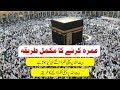 Umrah Karnay Ka Tareeqa | Saudi Visit Part 3 🔵 How to Perform Umrah | عمرہ کرنے کا طریقہ