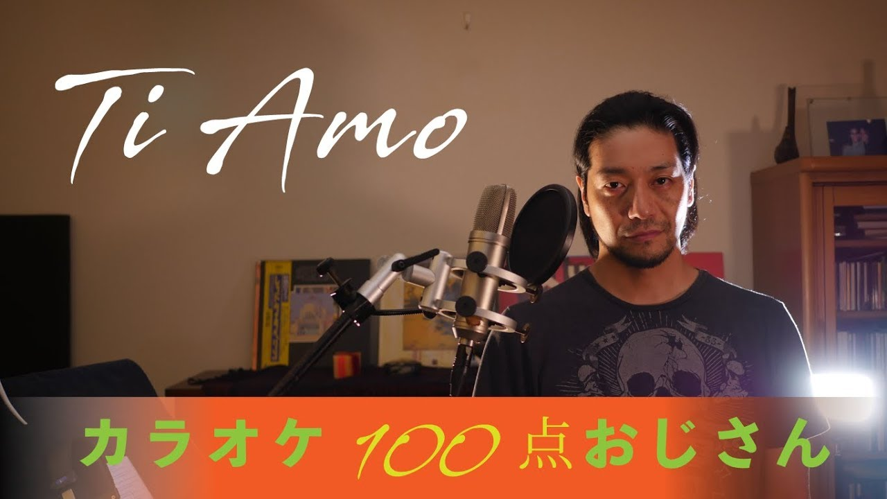「Ti Amo」 EXILE [カラオケ100點おじさん Unplugged Cover 歌詞つき フル ...
