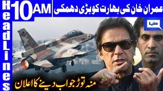 Imran Khan Big Statement Against India | Headlines 10 AM | 21 March 2019 | Dunya News thumbnail