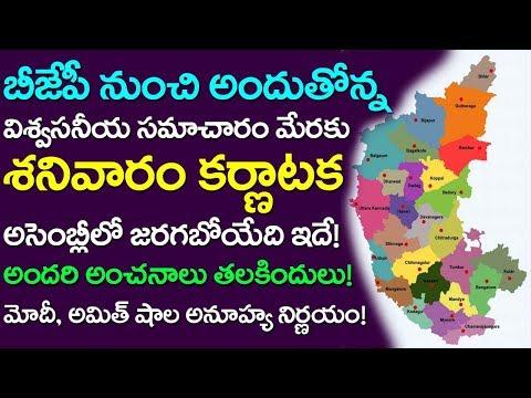 PM Modi And Amit Shah Took A Sensational Decision ON Karnataka Assembly| Take One Media| Yeddyurappa