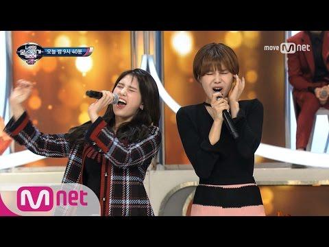 I Can See Your Voice 4 [선공개] 프로립싱크꾼! 장도연&소미의 'Listen' 170323 EP.4