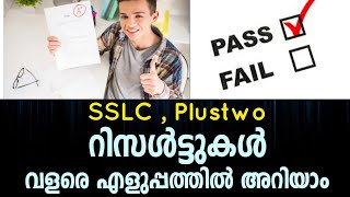 Know SSLC , HSE , VHSE  results though these websites and Saphalam app