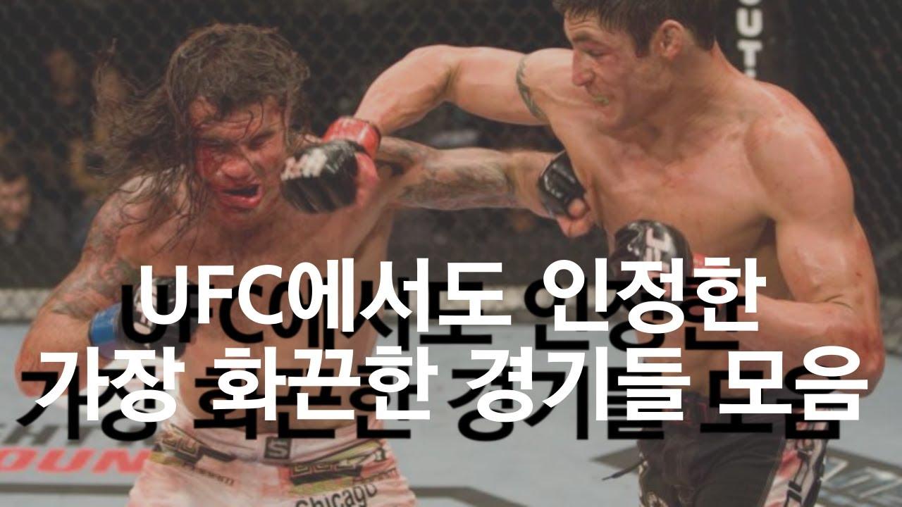 전세계가 인정한 화끈한 UFC 최고의 명경기 모음 !!!