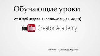 Как раскрутить видео на youtube?Оптимизация видео! Вступление ,обучающие уроки от Ютуб неделя 1