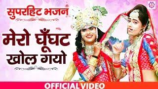 सुपरहिट डांस भजन | #मेरा घूँघट खोल गयो | #Mera Ghunghat Khol Gayo | Shyam Bhajan Sonotek