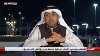 الانتخابات الكويتية.. تغطية خاصة قبيل إغلاق الصناديق