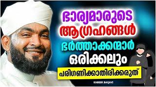 ഭാര്യയുടെ  ആഗ്രഹങ്ങൾ അറിയാതെപോകുന്ന ഭർത്താക്കന്മാർ| Islamic Speech In Malayalam | Kabeer Baqavi 2018