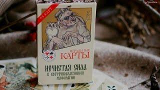 """обзор """"НЕЧИСТАЯ СИЛА в восточнославянской мифологии"""" игральные карты"""