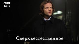 Сверхъестественное 13 сезон 15 серия - Промо с русскими субтитрами // Supernatural 13x15 Promo