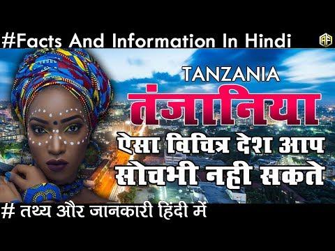 तंज़ानिया देश के अजीब चौंकाने वाले तथ्य Amazing Facts About Tanzania In Hindi 2018