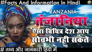 Amazing Facts About Tanzania In Hindi 2018