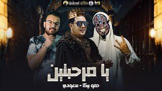 """مهرجان """" يا مرحبتين """" حمو بيكا - سعودي 💀 - توزيع فيجو الدخلاوي 2020"""