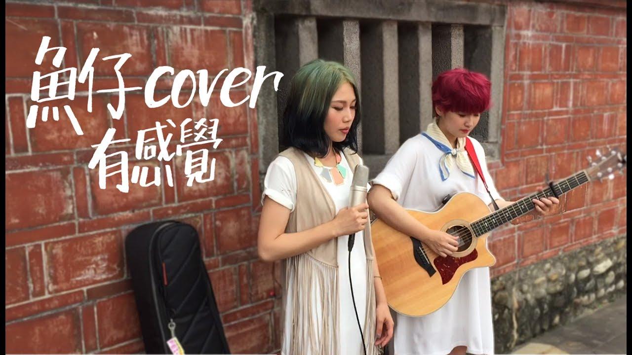 魚仔 cover by 有感覺 - YouTube
