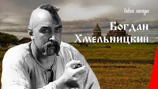 Богдан Хмельницкий (1941) фильм