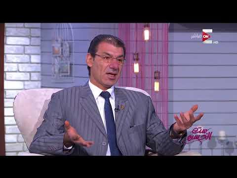ست الحسن - أكثر الأمراض إنتشاراً عند النساء في الفترة ما قبل الزواج .. د. عمرو خضير  - نشر قبل 14 ساعة