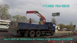 Перевозка бетонных блоков манипулятором  от 1000 руб/час - Multi-Rent.ru(, 2014-06-18T19:53:37.000Z)