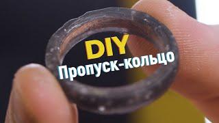Самодельное кольцо из RFID пропуска