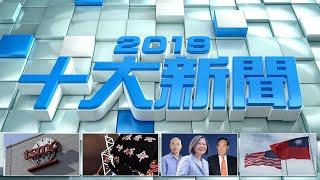 【直播中】跨越2019!新唐人嚴選年度台灣十大新聞