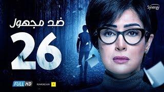 Ded Maghool Series - Episode 26 | غادة عبد الرازق - HD مسلسل ضد مجهول - الحلقة 26 السادسة والعشرون