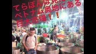 【てら散歩in ベトナム】 居酒屋とりのごん助 寺本社長のお散歩日記・・...