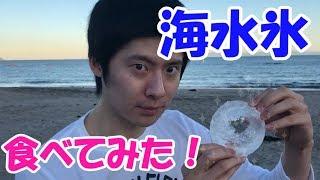 【実験】海水を凍らせたらヤバかった・・・ thumbnail