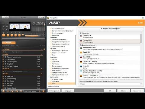 Обновление аудиопроигрывателя AIMP в самой программе