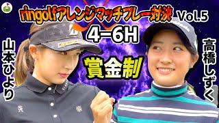 ringolfアレンジマッチプレー対決Vol.5【山本ひよりVS高橋しずく#2】