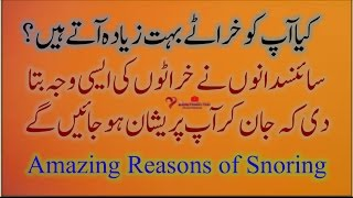 Amazing Reasons of Snoring | Why People Snore | خراٹوں کی حیران کن وجوہات