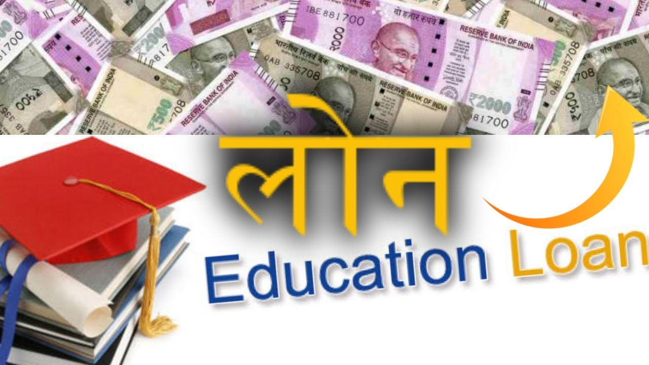 Educational Loans explained in Hindi - How to Get Loan Easily Complete Details, Cover and Apply ...