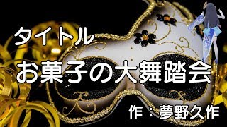 【うえざ書店】お菓子の大舞踏会