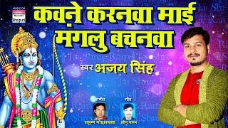Kavne Karnva Mayi Manglu Bachnva | Ajay Singh | Bhaiyya Banwa Gaile Na | BHOJPURI SONG 2017