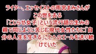 関連動画はコチラ □先月、坂口杏里を批判【訃報】ライターの雨宮まみさ...