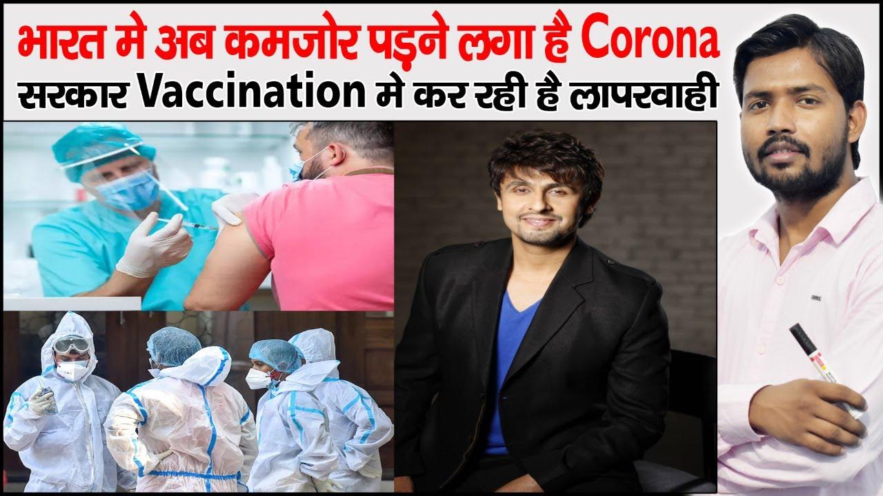 Third Wave of Corona | 2-DG Drug of DRDO | Corona Vaccine | Corona Pick | Reply to Sonu Nigam Sir