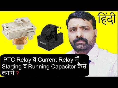 how to set up a running and starting capacitor in ptc relay and current  relay ? ii hindi