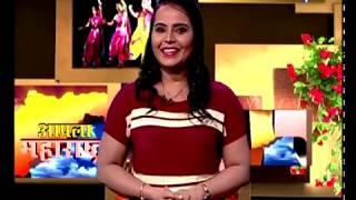आपला महाराष्ट्र हा दूरदर्शन सह्याद्री वाहिनीवरील विशेष कार्यक्रम 20.01.2019