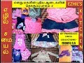 SHOPPING HAUL(U.S.A) -2/BABY GIRL CLOTHING & ACCESSORIES IN TAMIL/MODERN DRESSES FOR PRINCESSES