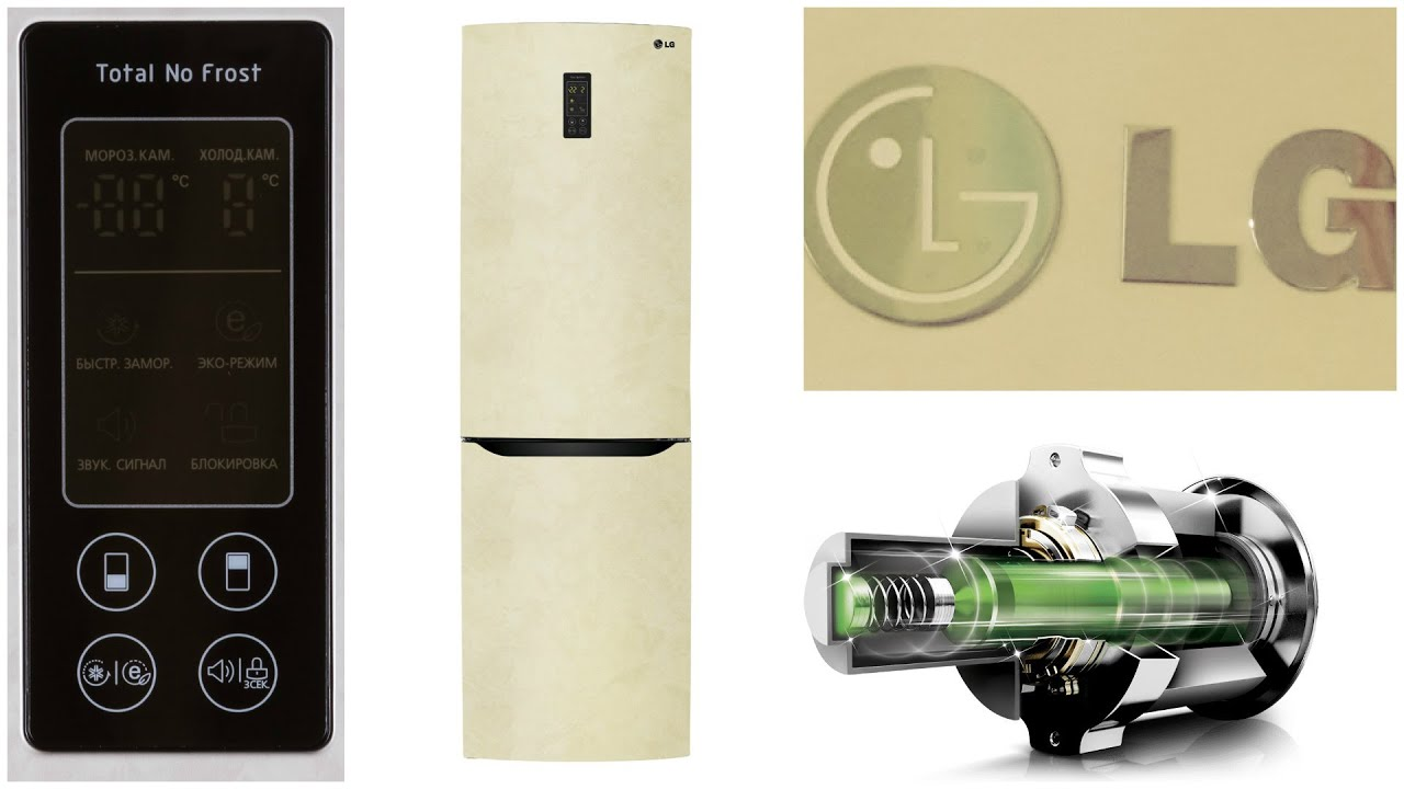 3 июл 2015. Холодильник lg ga-m409sra с лаконичным дизайном и меню на русском языке модель поставляется в разных комплектациях.