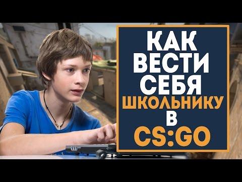 Как вести себя школьнику в CS:GO? Что делать и как?