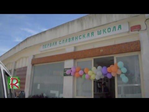 Первая Славянская Школа