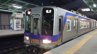 南海高野線北野田駅 2000系(2041編成)急行橋本行 発車