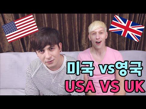 데이브[미국 영어 VS 영국 단어 차이 2(영국 시리즈 3탄) 제이크와 함께] American English VS British English 3  w/ Jake Pains