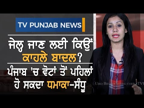 Punjabi News || February 22 2019 || TV Punjab