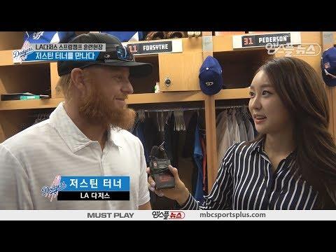[엠스플 in 캠프] '결혼 축하해 Ryu~' 저스틴 터너 인터뷰