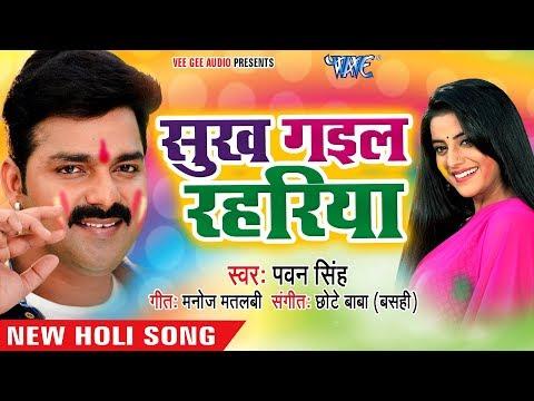 Pawan Singh का एक और नया होली धमाका - Sukh Gail Rahariya - Holi Hindustan Ke - Bhojpuri Holi Songs
