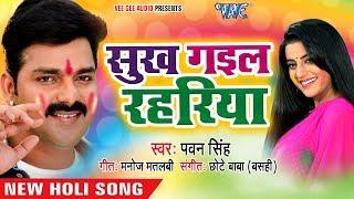 Pawan Singh का एक और नया होली धमाका Sukh Gail Rahariya Holi Hindustan Ke Bhojpuri Holi Songs