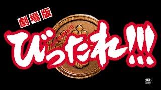 劇場版「びったれ!!!」 2015年11月28日(土)よりロードショー! 出演:田...